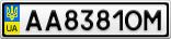 Номерной знак - AA8381OM