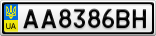 Номерной знак - AA8386BH