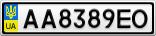 Номерной знак - AA8389EO