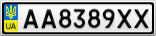 Номерной знак - AA8389XX