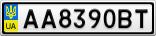 Номерной знак - AA8390BT