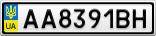 Номерной знак - AA8391BH