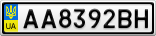 Номерной знак - AA8392BH