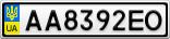 Номерной знак - AA8392EO