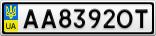 Номерной знак - AA8392OT