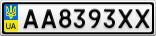 Номерной знак - AA8393XX