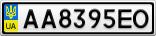 Номерной знак - AA8395EO
