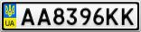Номерной знак - AA8396KK