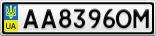 Номерной знак - AA8396OM