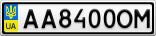 Номерной знак - AA8400OM