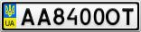 Номерной знак - AA8400OT