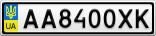 Номерной знак - AA8400XK