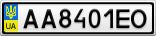 Номерной знак - AA8401EO