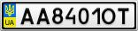 Номерной знак - AA8401OT