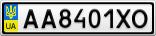 Номерной знак - AA8401XO
