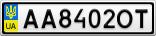 Номерной знак - AA8402OT