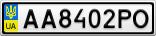 Номерной знак - AA8402PO