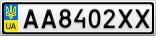 Номерной знак - AA8402XX