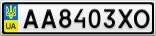 Номерной знак - AA8403XO