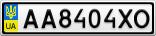 Номерной знак - AA8404XO