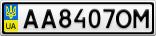Номерной знак - AA8407OM