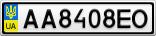Номерной знак - AA8408EO