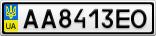 Номерной знак - AA8413EO