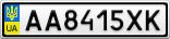 Номерной знак - AA8415XK