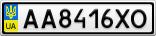 Номерной знак - AA8416XO