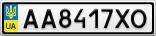 Номерной знак - AA8417XO