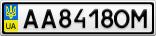 Номерной знак - AA8418OM