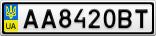 Номерной знак - AA8420BT