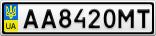 Номерной знак - AA8420MT