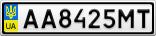 Номерной знак - AA8425MT