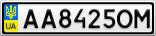 Номерной знак - AA8425OM