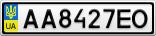 Номерной знак - AA8427EO