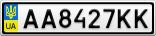 Номерной знак - AA8427KK