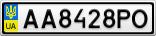 Номерной знак - AA8428PO