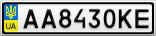 Номерной знак - AA8430KE
