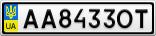 Номерной знак - AA8433OT