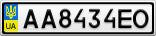 Номерной знак - AA8434EO