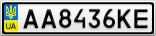 Номерной знак - AA8436KE