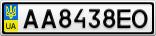 Номерной знак - AA8438EO