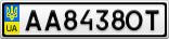 Номерной знак - AA8438OT