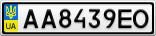 Номерной знак - AA8439EO