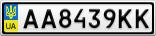 Номерной знак - AA8439KK