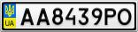 Номерной знак - AA8439PO