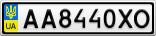 Номерной знак - AA8440XO