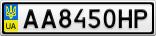 Номерной знак - AA8450HP
