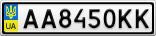 Номерной знак - AA8450KK